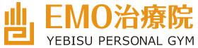 恵比寿EMO治療院